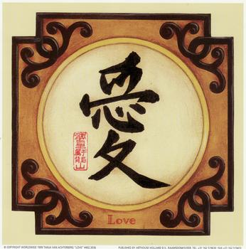 Love is a Feeling - Japanese Symbol for Love - 7