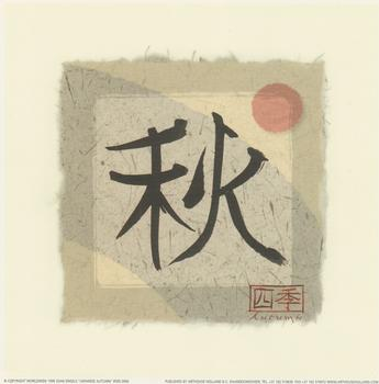 Japanese Seasons - Print - 505-3006 - Japanese Letters - AUTUMN 7